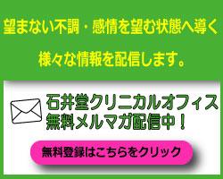 石井堂クリニカルオフィス 公式メルマガ登録フォーム