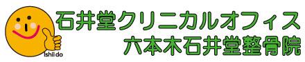 石井堂クリニカルオフィス六本木院/六本木石井堂整骨院