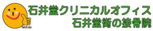 石井堂クリニカルオフィス代田橋・明大前院/石井堂街の接骨院