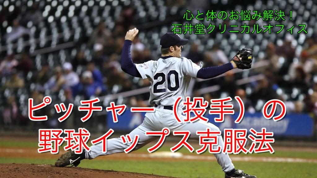 イップス 野球 投手