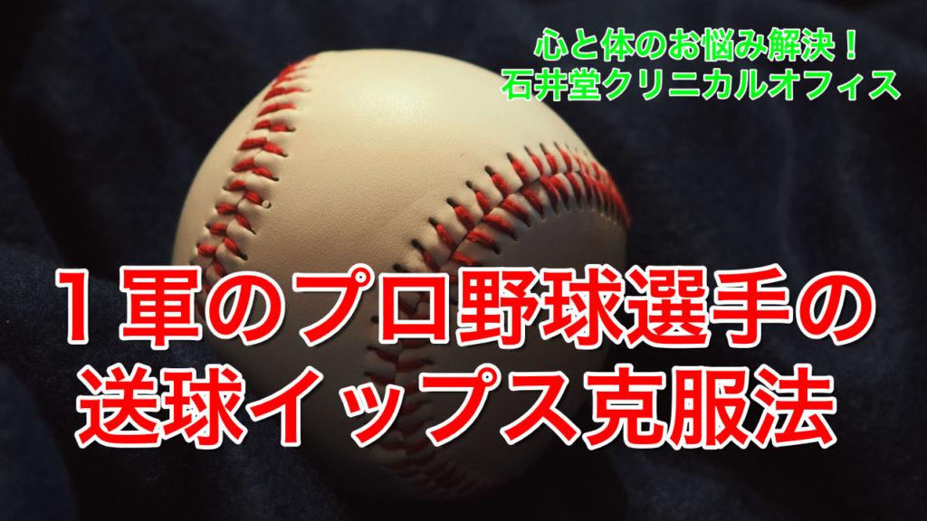 イップス 克服 野球 送球