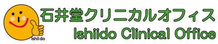 石井堂クリニカルオフィスが脳バランス体操で健康になる情報を発信。
