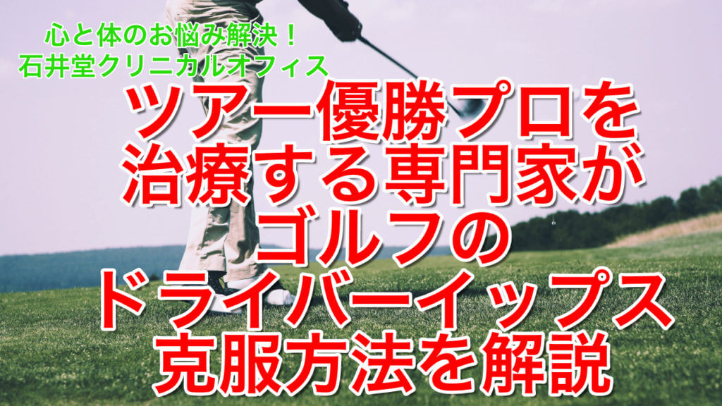 ゴルフ イップス 克服 ドライバー