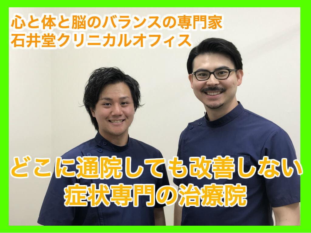 石井堂クリニカルオフィス