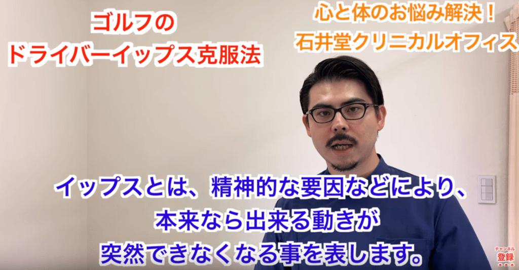 石井堂クリニカルオフィス youtube