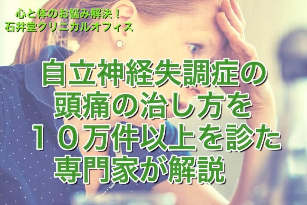 自立神経失調症の頭痛の治し方を10万件以上を診た専門家が解説
