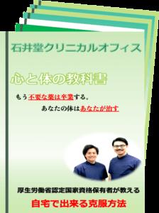 無料Ebook心と体の教科書|石井堂クリニカルオフィス