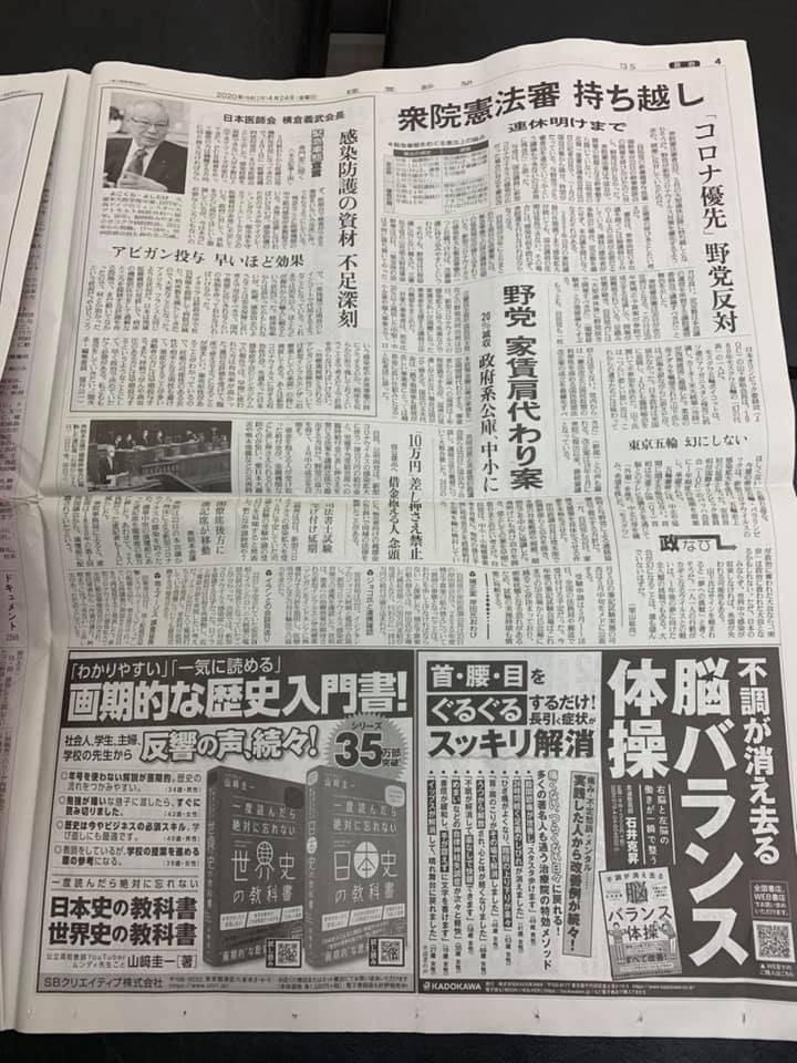 あがり症 読売新聞