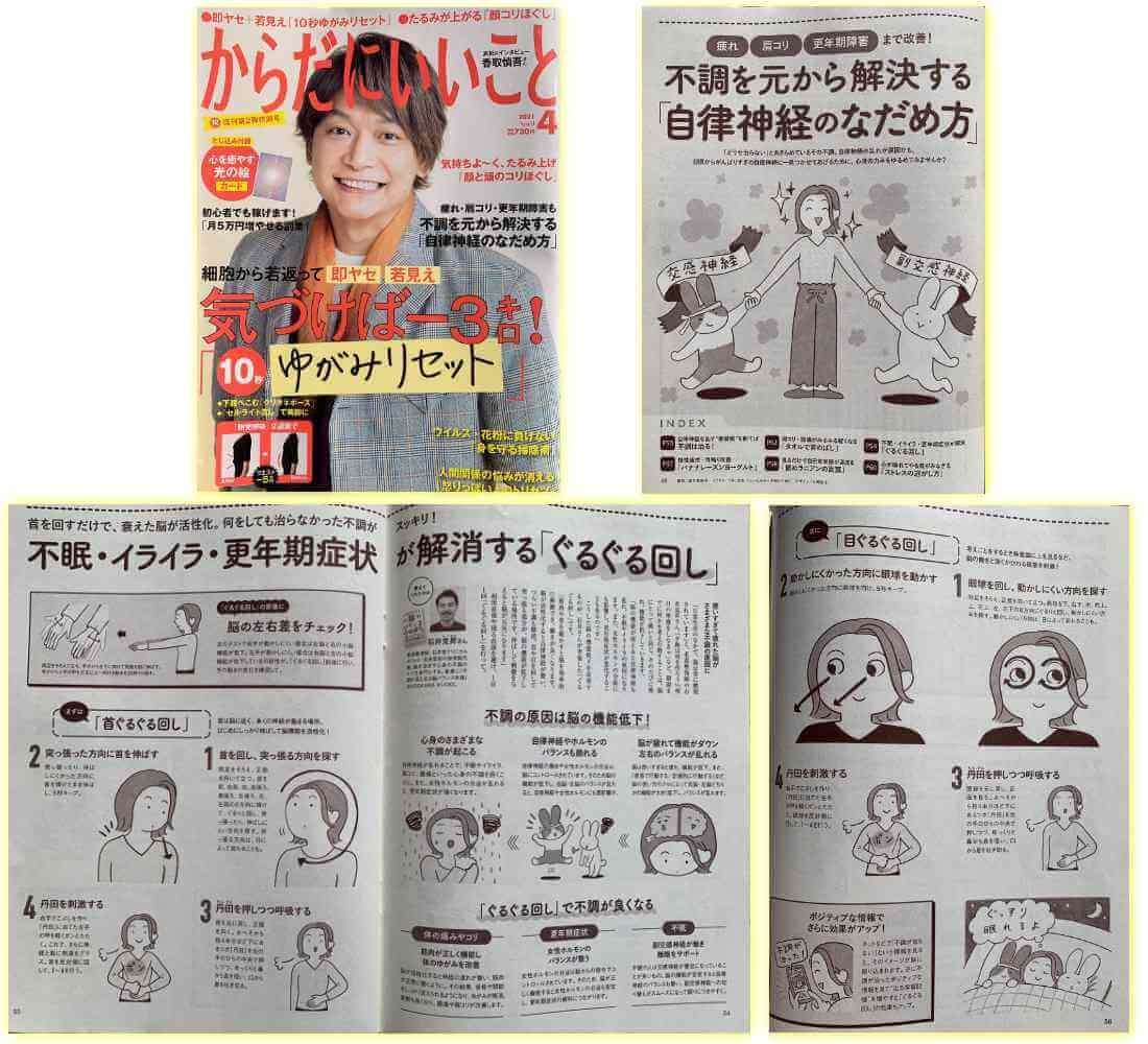石井堂クリニカルオフィス 整体 雑誌取材 メディア出演 自律神経失調症 不眠症 イライラ 更年期障害