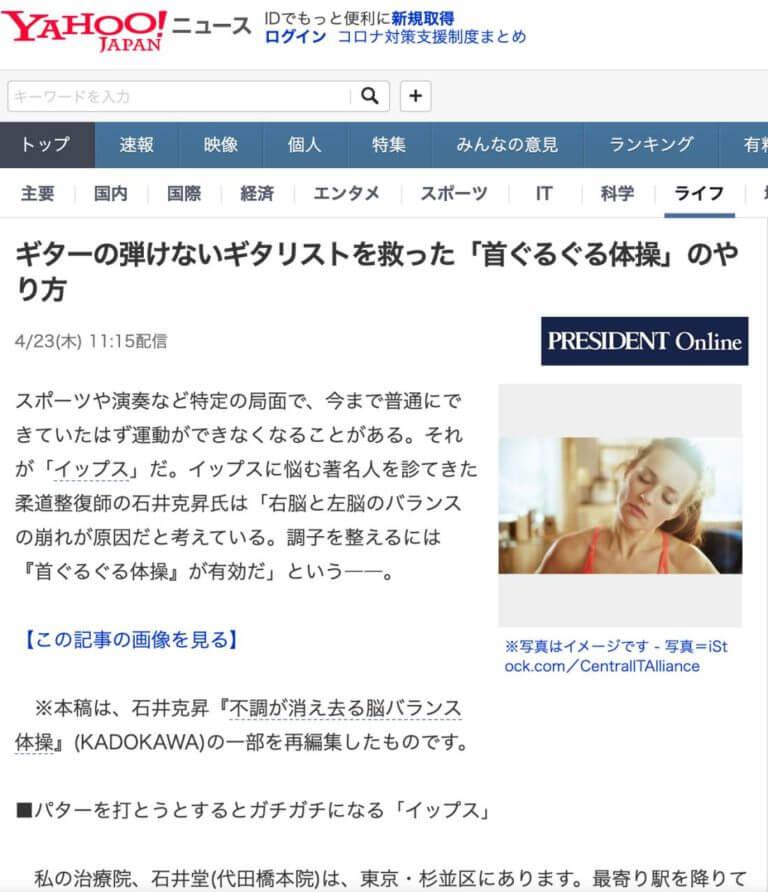 Yahoo!ニュース 石井堂クリニカルオフィス  整体