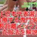 陸上日本代表選手を治療する専門家が長距離イップス克服法を解説