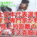 陸上日本代表選手を治療する専門家が教える陸上短距離のイップス克服法